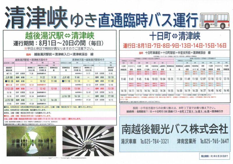 清津峡ゆき直通臨時バス運行について