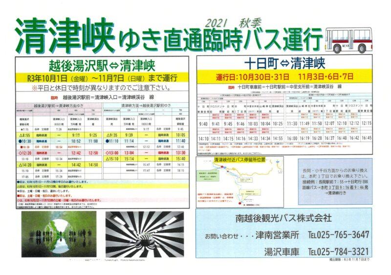 2021秋季 清津峡ゆき直通臨時バス運行について